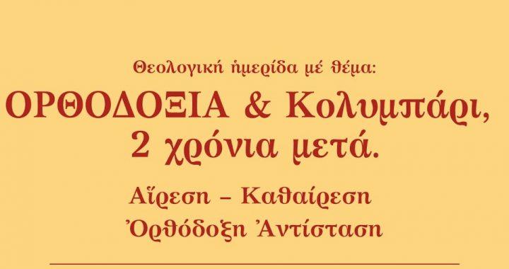 Kolymbari, pas esențial în planurile Νoii Οrdini Mondiale