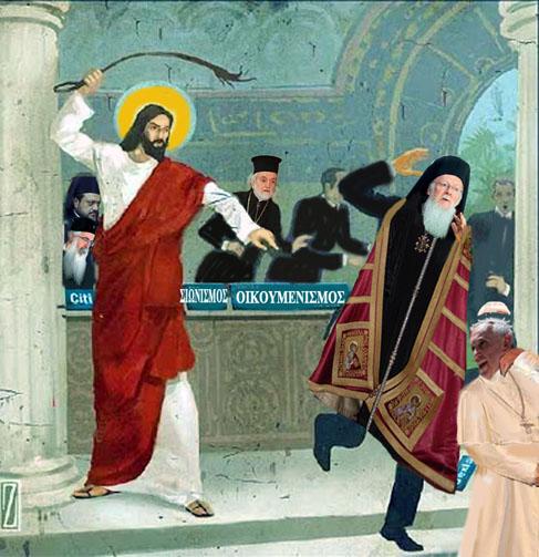 Papa Benedict(ex pseudo-episcopul Romei) pomenit în Biserica Patriarhiei Constantinopolului în cadrul cultului ortodox