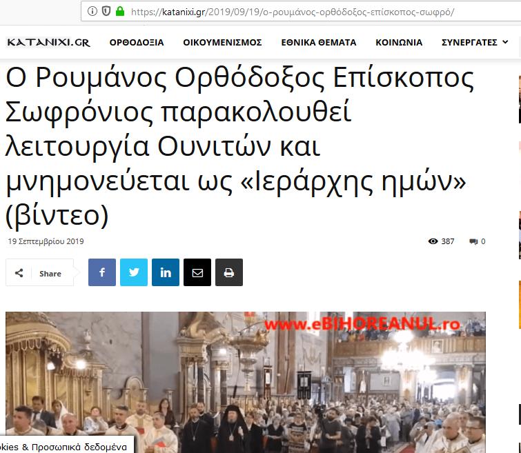 """Presa greacă: Episcopul ortodox român Sofronie participă la liturghia uniată și e pomenit ca """"ierarhul nostru"""""""