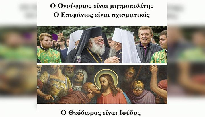 """Scrisoare înmânată Patriarhului Teodor, după pomenirea lui Epifanie: """"Onufrie – Mitropolit, Epifanie – schismatic, Teodor- Iuda""""."""