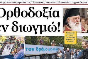 Mass-media greacă acuză guvernul de persecuția Ortodoxiei
